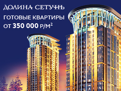 ЖК «Долина Сетунь» Готовые квартиры от 350 000 руб./м²